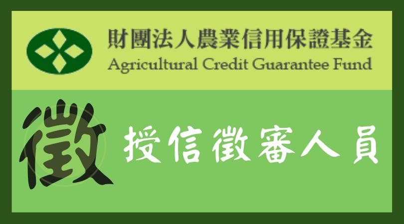 財團法人農業信用保證基金108年授信徵審人員甄選