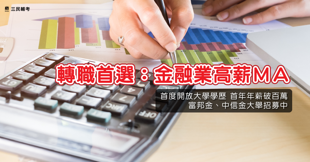 轉職首選金融業高薪MA 首年年薪破百萬