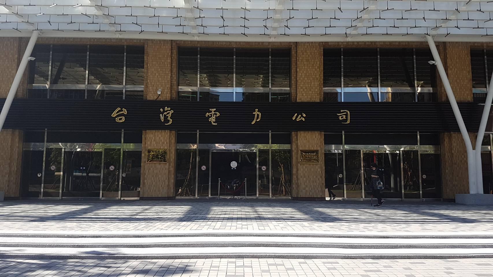 12月台電新進僱用人員招考開缺758名