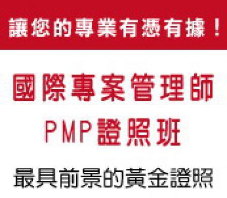 生技中心PMP及NPDP認證班招生