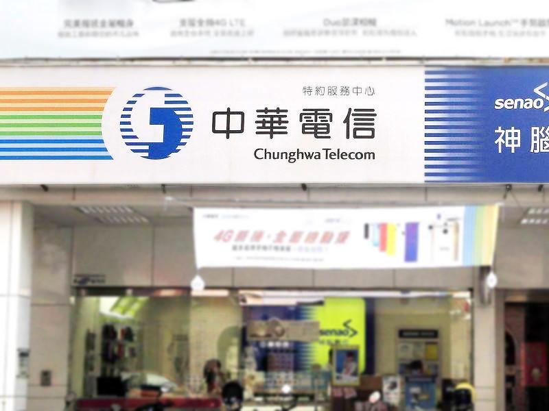 中華電信招募從業人員 主管級職缺