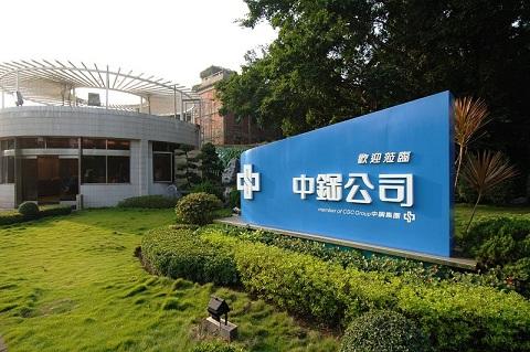 中鋼招考起薪最高3萬8 2月19日報名起跑