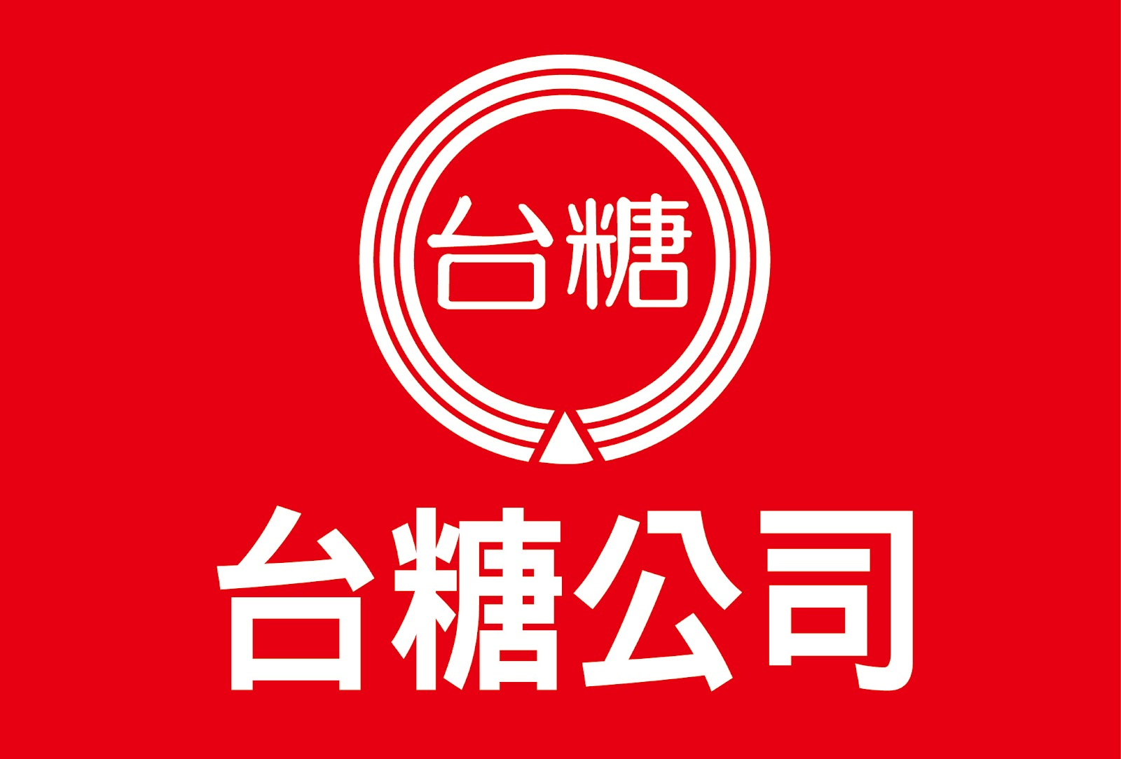 105年台糖招考 4/15開始報名