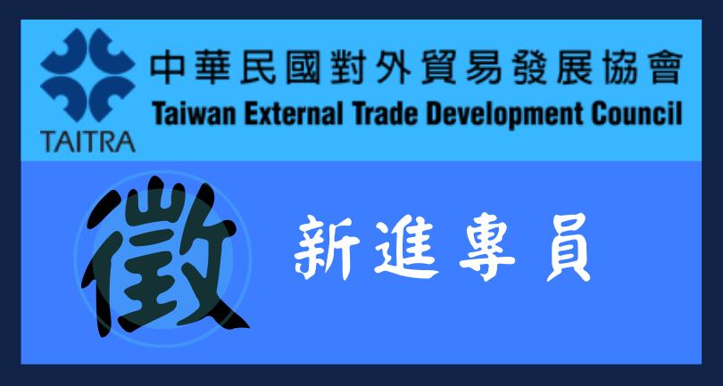 中華民國對外貿易發展協會 108年度新進專員暨工程師甄試