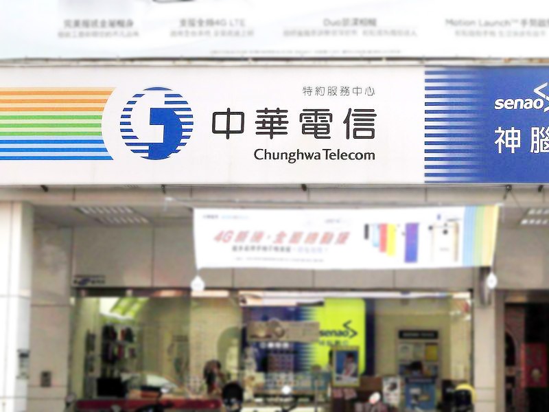 中華電信退休潮 108年大舉徵才1600人