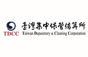 臺灣集中保管結算所招考 報名至29日