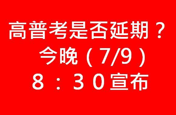 高普考是否延期今晚(7/9)8點半宣布