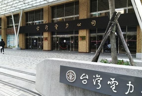 台電榮獲「台灣企業永續獎」 再拿6大獎創紀錄