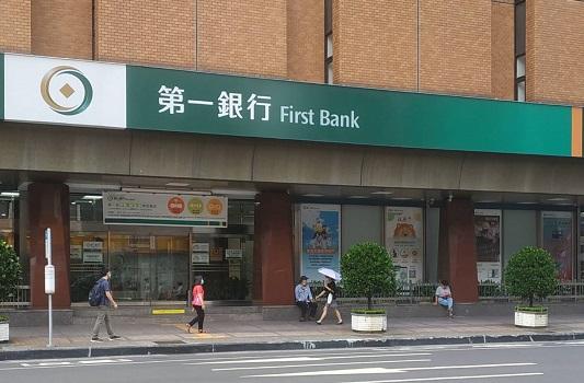 2021年第一銀行招考410名新進人員,筆試、FIT雙管道甄選!