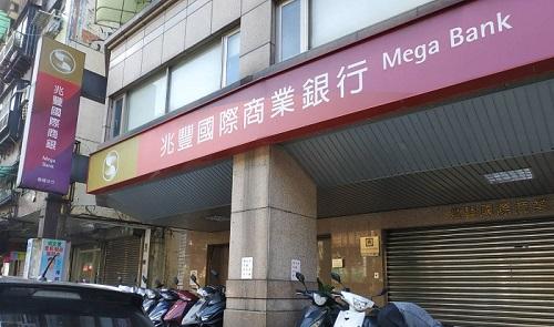 起薪4.4萬元!兆豐銀行招考八職等企金業務人員